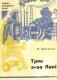 Вокладка кнігі «Трое з-за Лані». 1967 год