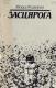 Вокладка кнігі зборніка вершаў «Засцярога», які быў выдадзены ў 1984 годзе