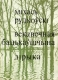 Вокладка кнігі зборніка вершаў «Векавечная бацькаўшчына», які быў выдадзены ў 1976 годзе