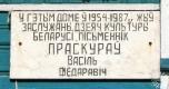 Мемарыяльная дошка на доме, дзе жыў Васіль Фёдаравіч Праскураў