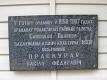 """Мемарыяльная дошка на будынку рэдакцыі газеты """"Савецкае Палессе"""""""