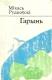 Вокладка кнігі зборніка вершаў «Гарынь», які быў выдадзены ў 1991 годзе