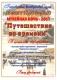 Краеведческий музей приглашает на музейную ночь «Путешествие во времени». Ганцевичский районный краеведческий музей», Ганцевичи, 2017 г.
